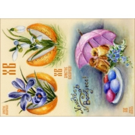 Бумага для декупажа, Пасхальная открытка, 21*29,7см, 45г/м2
