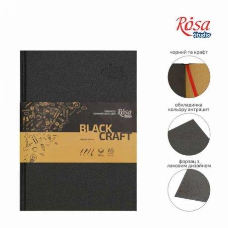 Блокнот A5 (14,8*21см), чорний та крафт папір, 80г/м, 96л.,