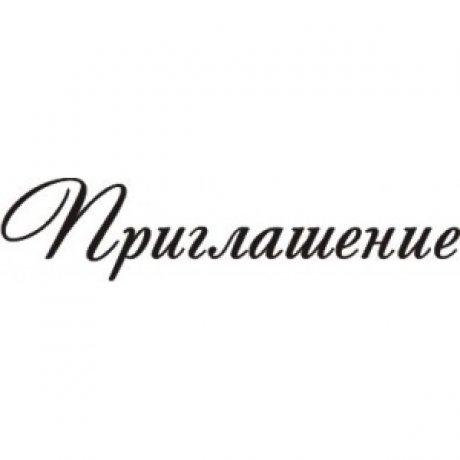 Акриловый штамп. Надпись: «Приглашение» , размер: 6х1,4 см